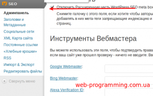 Настройка SEO плагина для WordPress